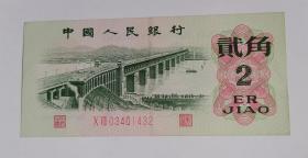 貮角  1962年纸币