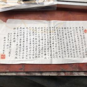 郝锡胡书法 68*31cm