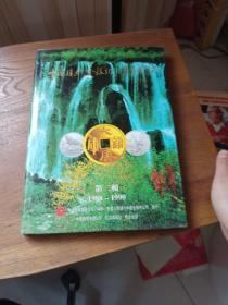 中国现代金银纪念币章图录(第二辑)