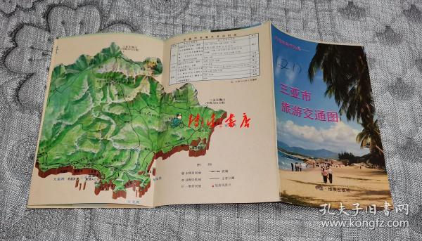 三亚市旅游交通图(1992年版)