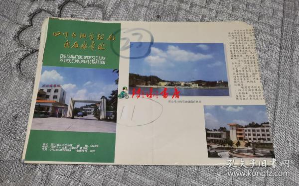 四川石油管理局峨眉疗养院宣传页