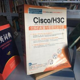 Cisco/H3C交换机配置与管理完全手册