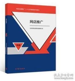 网店推广 北京鸿科经纬科技有限公司 9787040532173