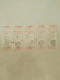 一组连号语录邮政发票