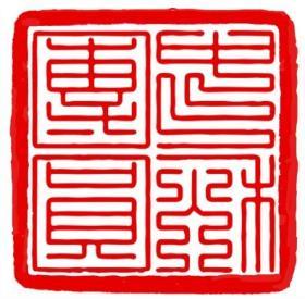 九叠篆印章定制  手工金石篆刻    书法国画名章