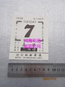 1958年10月7日日历纸一张——渣华邮船公司