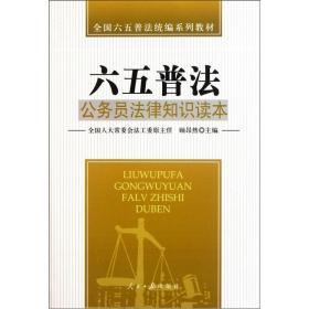 全国六五普法统编系列教材:公务员法律知识读本