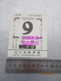 1958年9月9日日历纸一张——渣华邮船公司