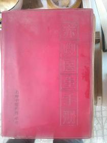 赤脚医生手册 上海中医学院