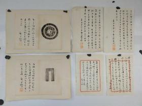 郑逸梅  诗稿信札4页,拓片题拔两张  红框信札每页尺寸27x19