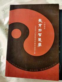 教育的智慧学:2009年大陆新版读经教育说明手册一版一印3000册