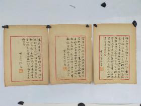约民国时期  徐乃昌 诗稿3页 每页尺寸25x18