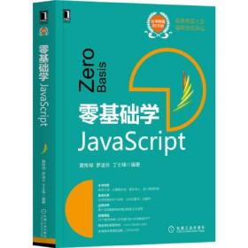 零基础学JavaScript