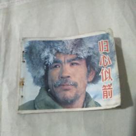 包老版电影连环画 【归心似箭】中国电影出版社1980年1版1印 如图看品。