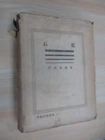 日文书  石炭