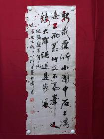 书画8645著名作家【蒋邦泽】书法,郑板桥题画诗,三尺条幅