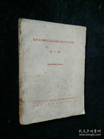 贵州省少数民族社会历史调查研究资料 第一辑