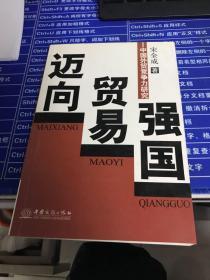 迈向贸易强国:中国外贸竞争力研究
