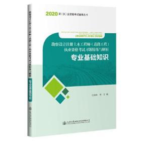 2020勘察设计注册土木工程师(道路工程)执业资格考试习题精练与解析 专业基础知识