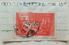 邮票.开展技术革新运动.加速社会主义工业化进程 1954年12月15日 国家邮政局 六品 9元包邮