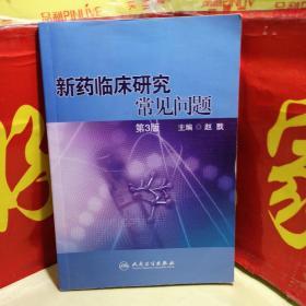 新药临床研究常见问题(第3版)