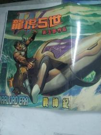漫画版 龙虎5世 第3辑创刊号、10-12、28、35、47  七本合售见图片