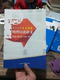 重点大学自主招生物理培训讲义(全新 )