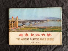 南京长江大桥明信片