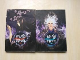 宝珠诡话(1幽冥夜谈 2.狐说魃道)两册合售