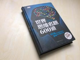 世界思维名题600道(智慧品读馆,全彩珍藏版)