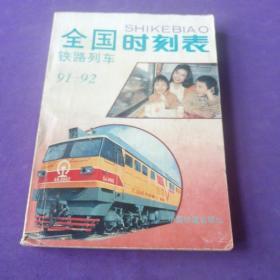全国铁路旅客列车时刻表91-92