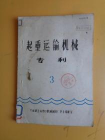 起重运输机械专利3【专利82-002】