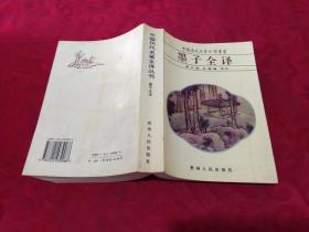中国历代名著全译丛书:墨子全译  一版一印 无字迹勾画