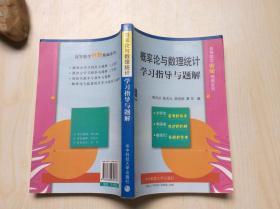 概率论与数理统计学习指导与题解/高等数学好题精编系列(黄光谷 陈光大 等编)