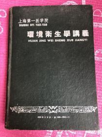上海第一医学院-环境卫生学讲义 精装