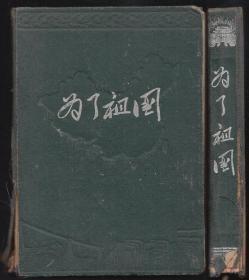 《为了祖国》日记本