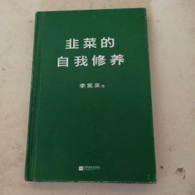 韭菜的自我修养【精装32开一版一印】李笑来著【作者签名本!】