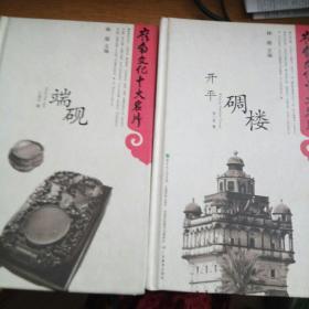 岭南文化十大名片一套(11本)合售