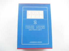 英汉汉英双解词典   硬精装   原函全4卷   1版1印   厚册未阅书