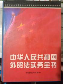 《中华人民共和国外贸法实务全书(下卷)》第七编  对外贸易货物运输及操作规程、第八编 对外贸易结算实务、第九编 对外贸易财会税收实务、第十编 国际贸易谈判.........