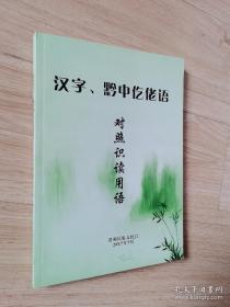 汉字、黔中仡佬语对照识读用语