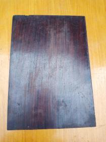 清代老红木板(包老)