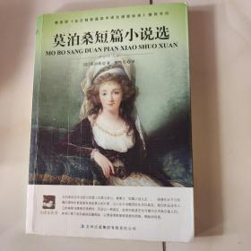 名师审定版 大语文 莫泊桑短篇小说选