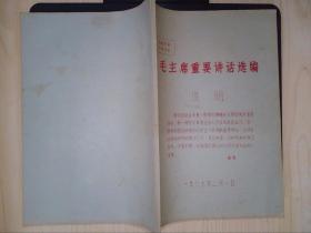 毛主席重要讲话选编(带林彪题词)·油印本