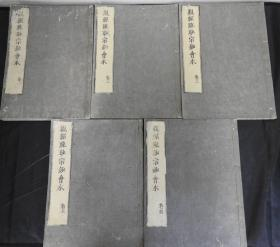《观经疏妙宗钞会本》5卷5册全 1690年 元禄三年(康熙29年)品佳