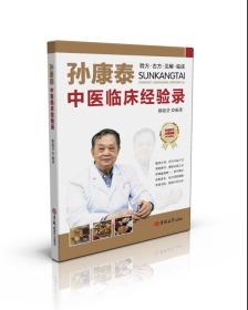 孙康泰中医临床经验录