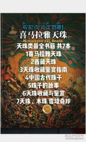 7本西藏天珠,喜马拉雅天珠。芸盘值发,油湘值发