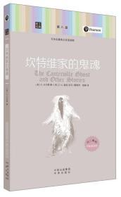 朗文经典·文学名著英汉双语读物:坎特维家的鬼魂 /[英]O.王尔德