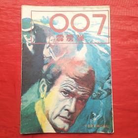 霹雳弹(007系列连环画)