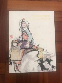 五载芳华 小雅斋2019年艺术品拍卖会图册 5